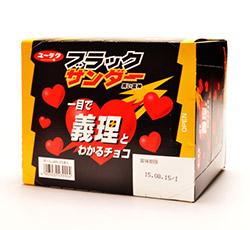 ブラックサンダー バレンタイン限定 義理チョコパッケージ